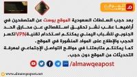After a investigative research... Saudi Arabia blocks
